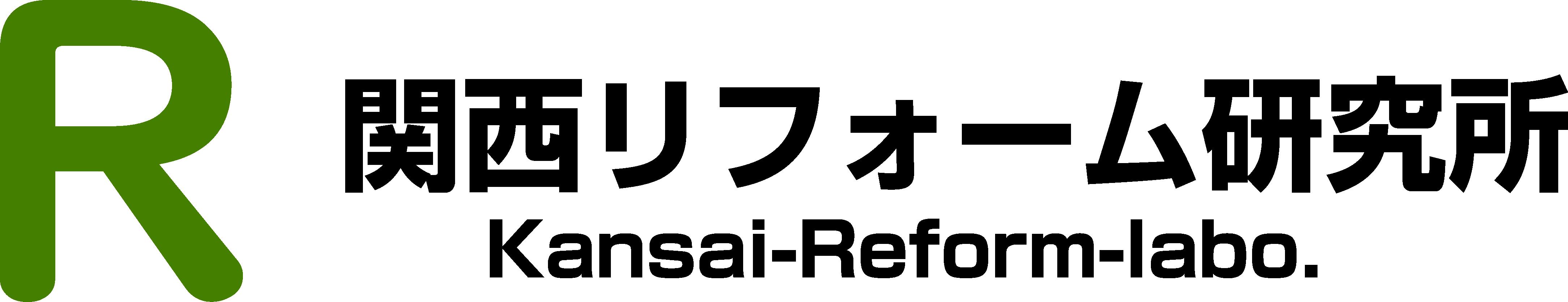 関西リフォーム研究所